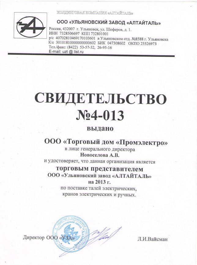 Ульяновский завод Алтайталь